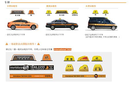 国际出租车车种.jpg