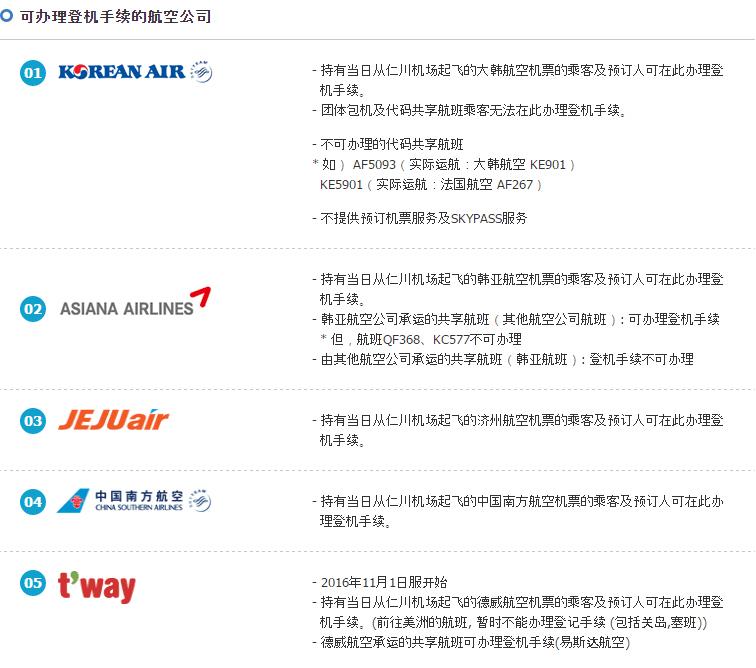 线飞机的乘客 - 可办理登机手续的航空公司:韩亚航空