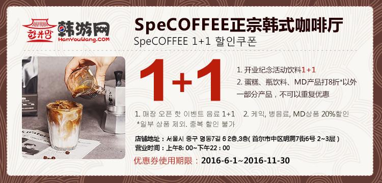 SpeCOFFEE正宗韩式咖啡厅新店开张酬宾活动饮料1+1优惠券