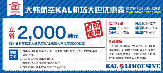 大韩航空KAL机场大巴2000韩元优惠券!