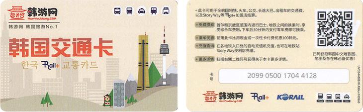 03交通卡.jpg