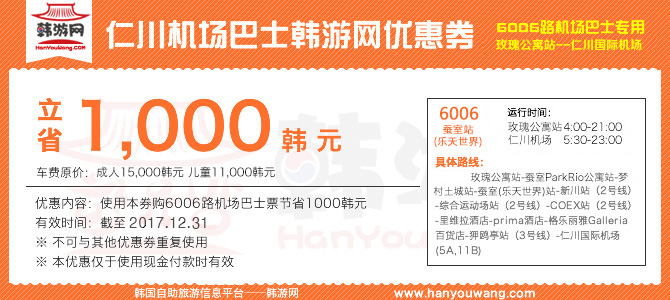 仁川机场巴士1000韩元优惠券