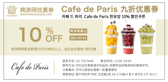 明洞Cafe de Paris咖啡店九折优惠券