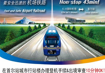 首尔仁川机场快线A'REX预订_韩国机场铁路价格_韩国机场快轨_韩游网