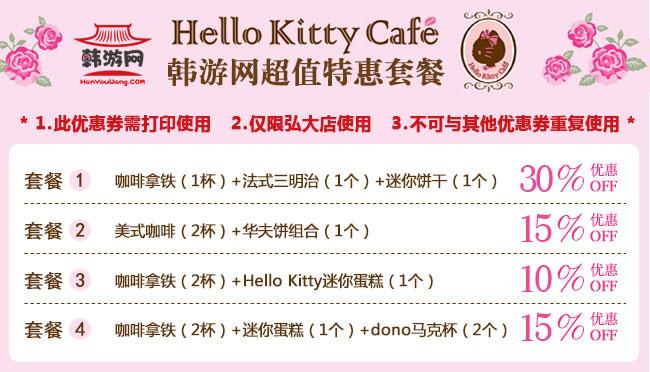 Hello kitty主题咖啡厅餐饮9折优惠券