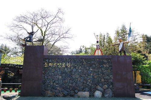 北村石爷爷公园 (4).jpg