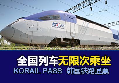韩国铁路通票_KORAIL PASS_KR PASS车票在线预订优惠-韩游网