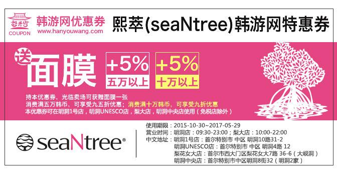seaNtree(熙萃)化妆品店优惠+赠品券