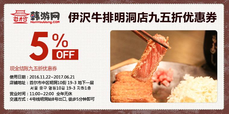 伊沢日式牛排明洞店95折优惠券