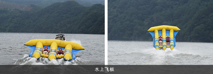 水上飞板.jpg