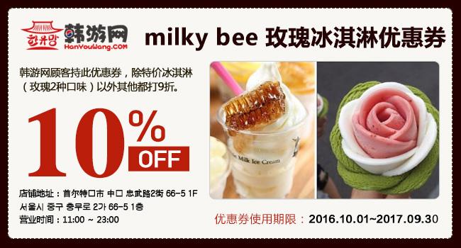 """明洞""""milky bee玫瑰冰淇淋""""9折优惠券"""
