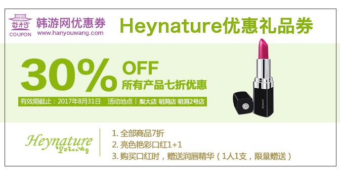 Heynature化妆品(梨大 明洞店)优惠券