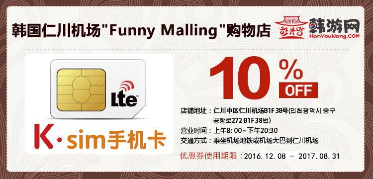 """仁川机场""""Funny Malling""""购物店 K-sim 电话卡 9折优惠"""