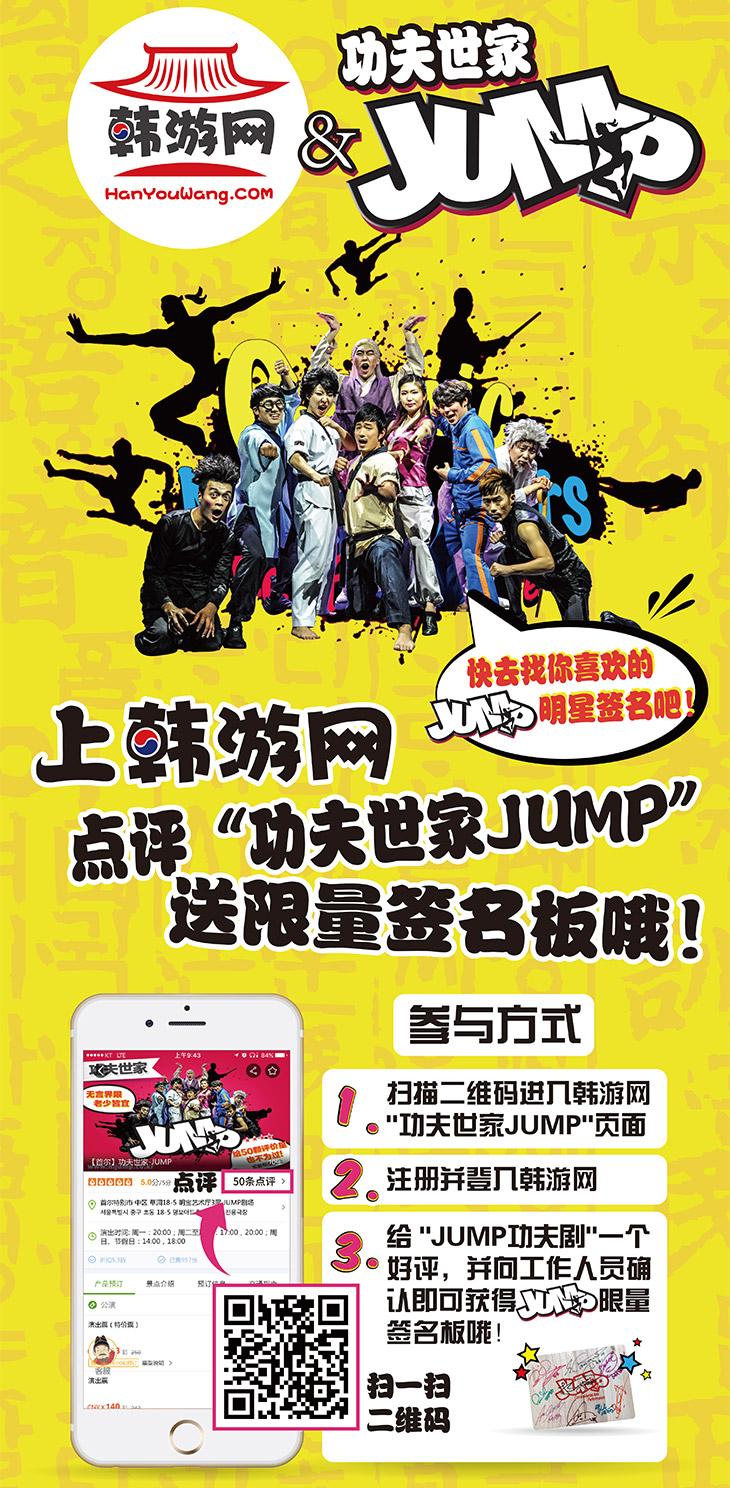 韩游网-jump-180x60cm-0804简体-cs3.jpg