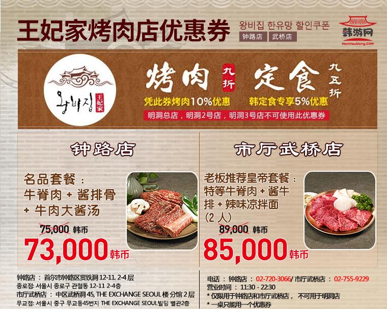 王妃家烤肉店优惠券-钟路店和市厅武桥店