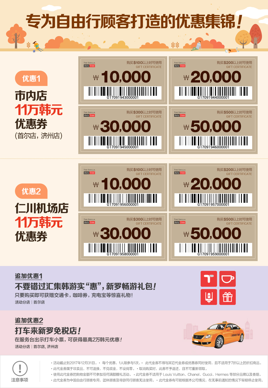 新罗免税店自由行顾客专享优惠券
