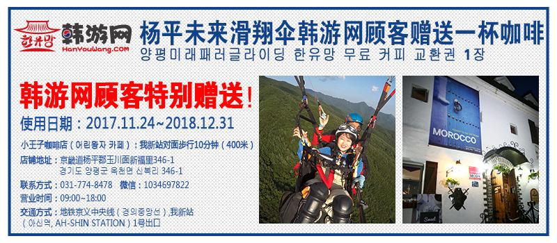 杨平未来滑翔伞咖啡赠送券