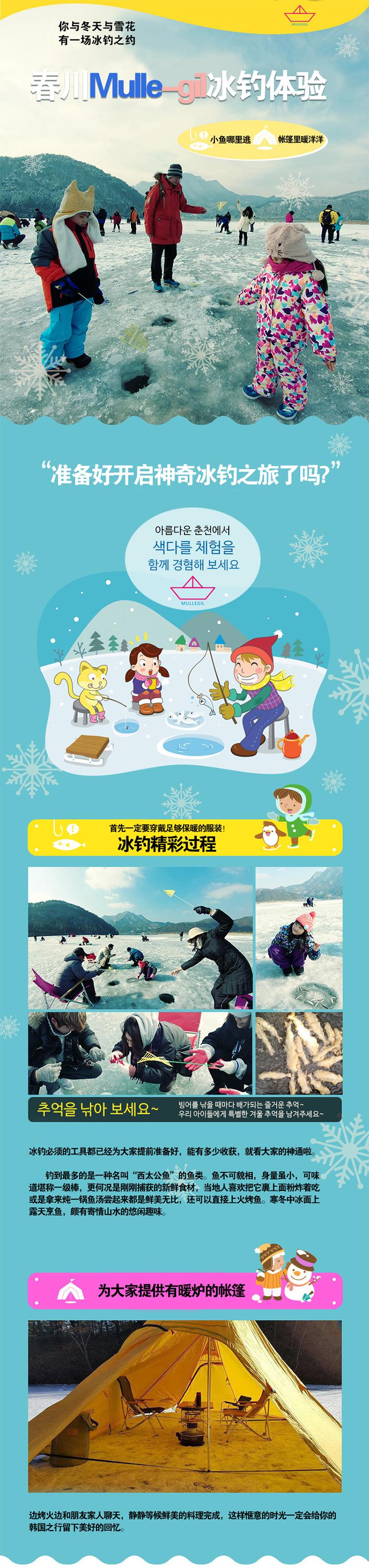 韓國春川Mulle-gil冰釣體驗+高空繩索+江村鐵路自行車套票