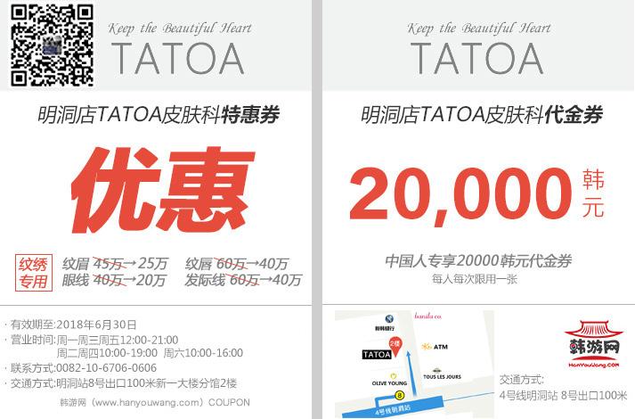 明洞TATOA皮肤科20,000韩元代金券