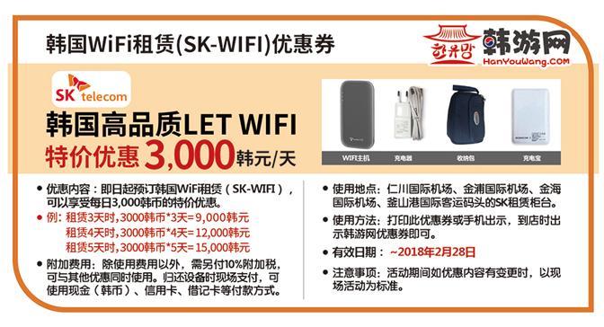 韩国SK通讯社手机/SK-WIFI租赁优惠券