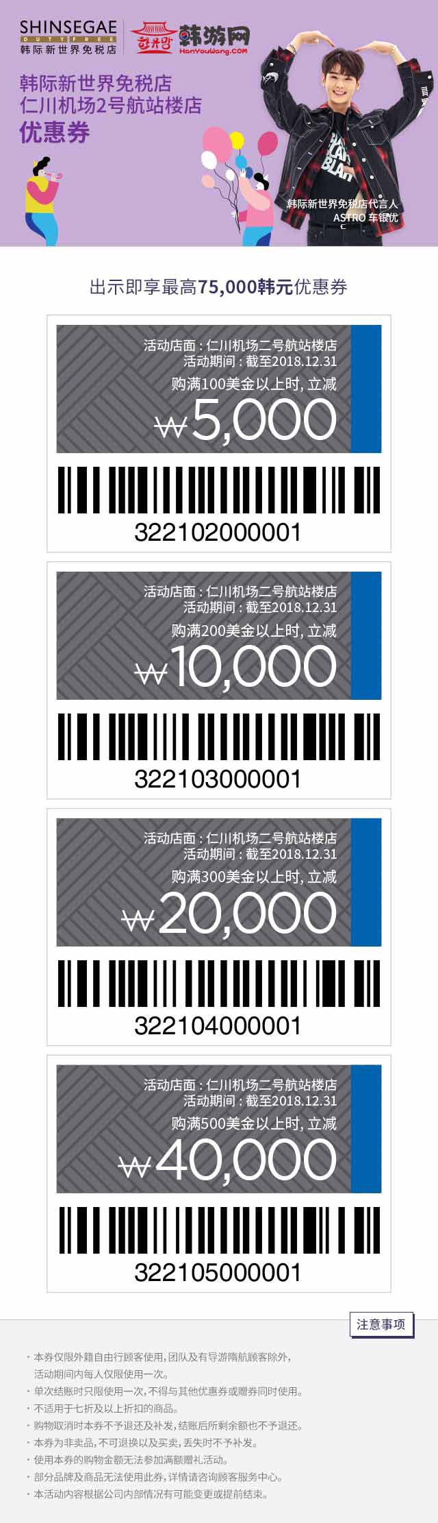 韩际新世界免税店仁川机场2号航站楼店优惠券