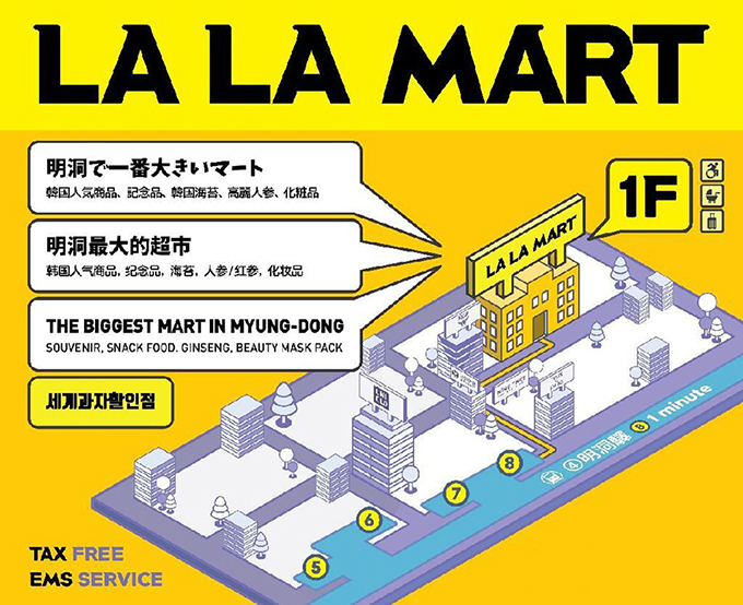明洞LA LA超市5%优惠券
