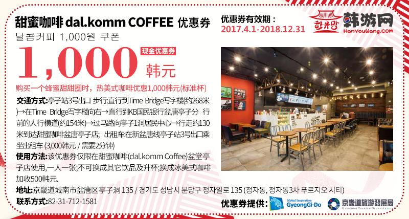 京畿道城南甜蜜咖啡 dal.komm COFFEE 优惠券