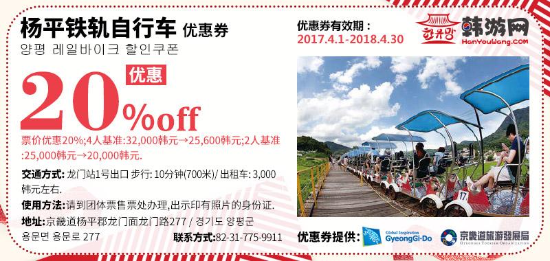 京畿道杨平铁路自行车八折优惠券