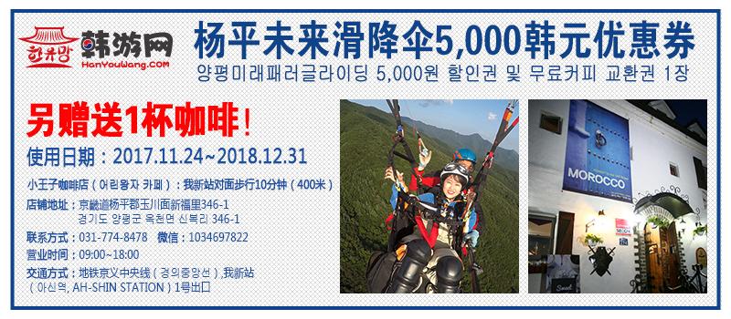 杨平未来滑翔伞5000韩元优惠券&咖啡赠送券