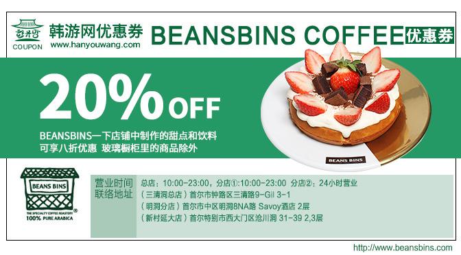 BEANSBINS COFFEE咖啡店20%优惠券