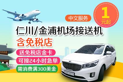 韩国仁川金浦机场接机服务_首尔机场接送机服务_韩游网