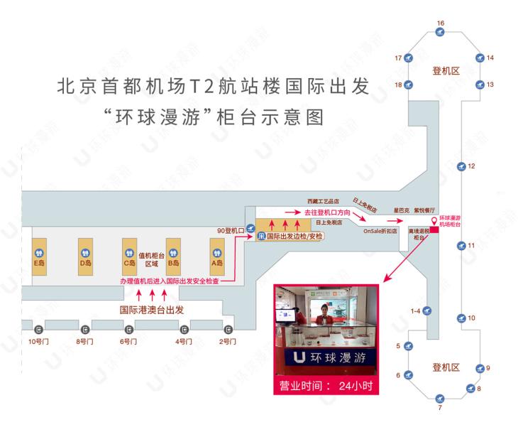 北京T2出发.jpg
