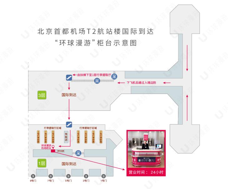 北京T2到达.jpg