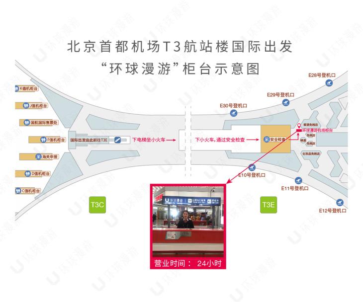 北京T3出发.jpg