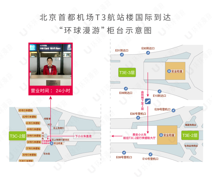 北京T3到达.jpg