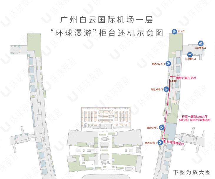 白云机场T1到达柜台(广州).jpg