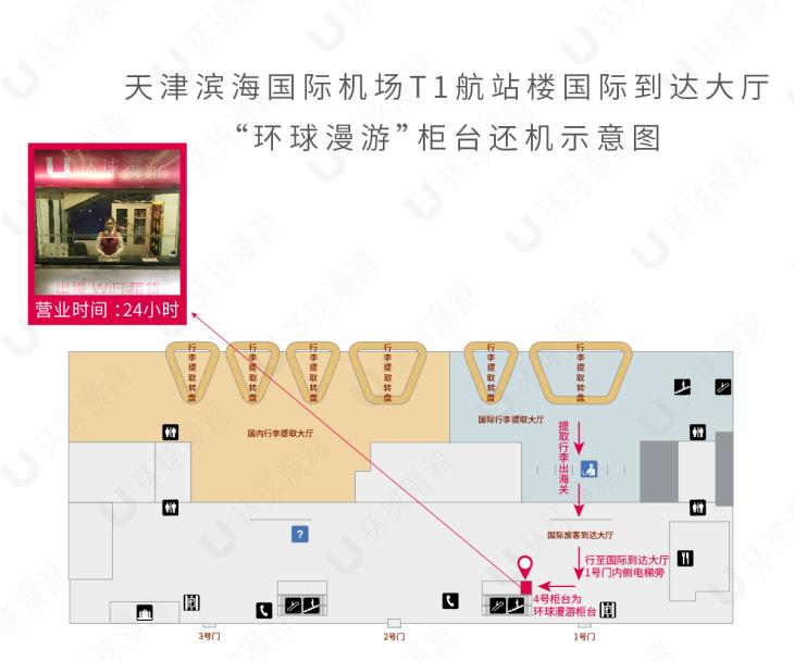 滨海T1到达(天津).jpg
