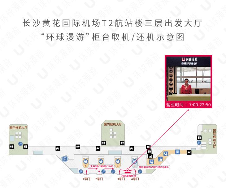 黄花机场T2出发(长沙).jpg