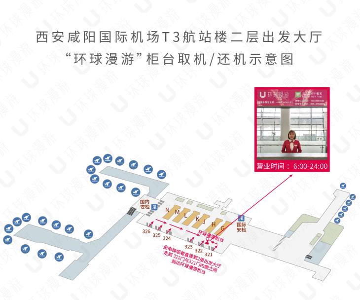 咸阳机场T3出发(长沙).jpg