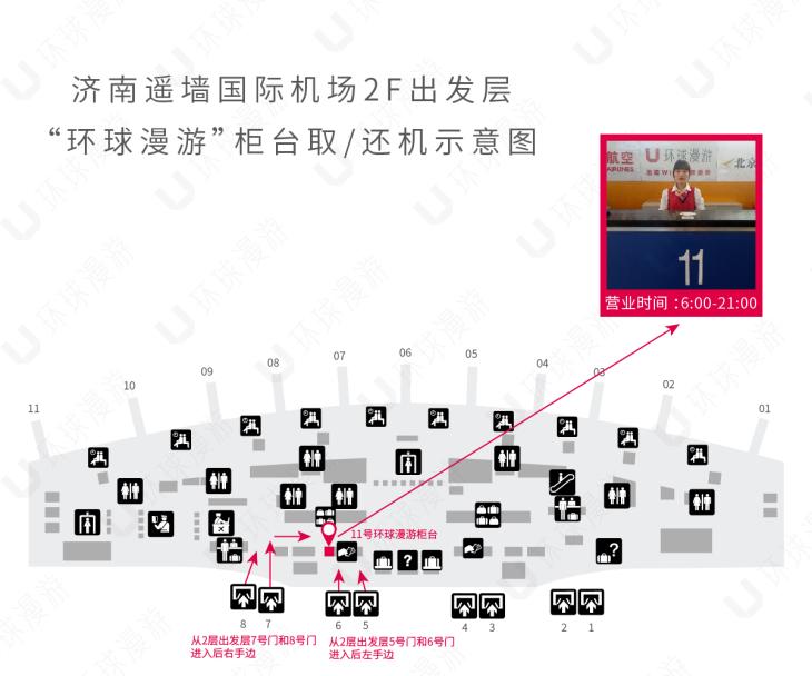 遥墙机场出发(济南).jpg