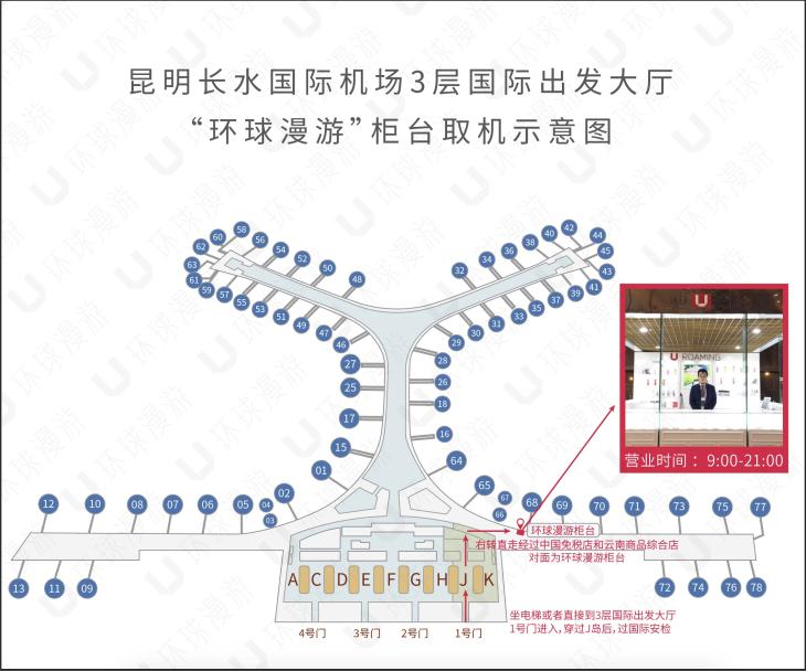 长水机场国际出发(昆明).jpg