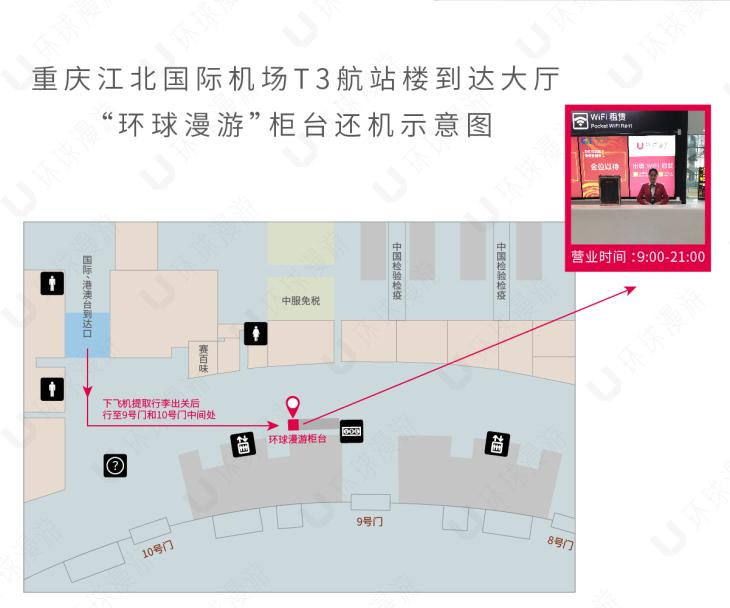 重庆江北T3A国际到达.jpg