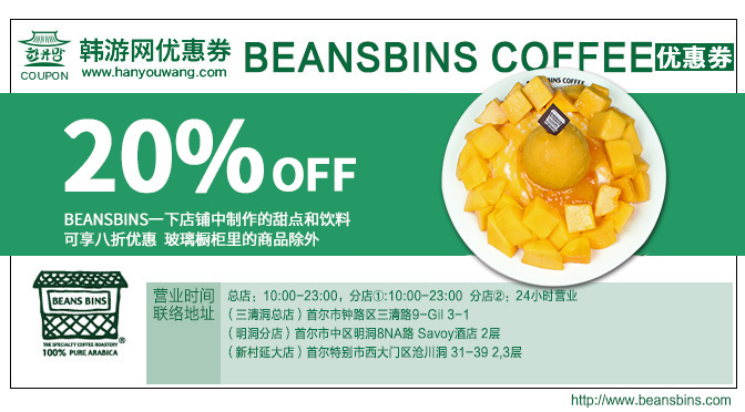 BEANSBINS COFFEE咖啡店20%优惠券
