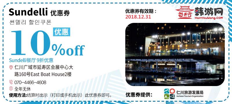 仁川Sundelli餐厅九折优惠券