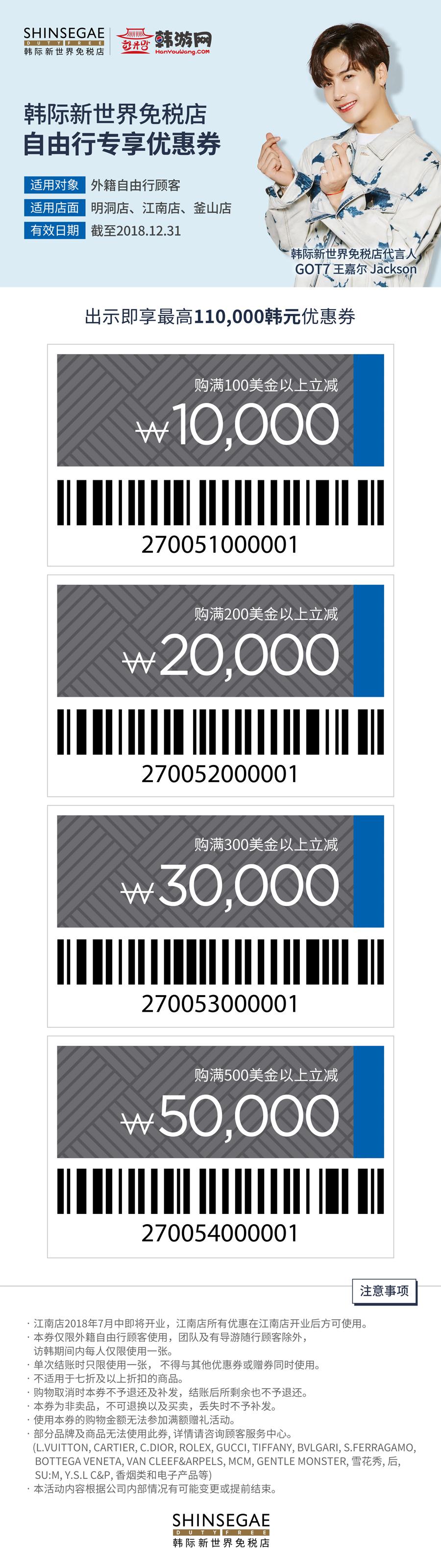 韩际新世界免税店明洞店/江南店/釜山店优惠券