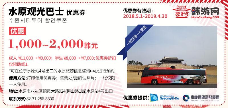 京畿道水原观光巴士优惠券