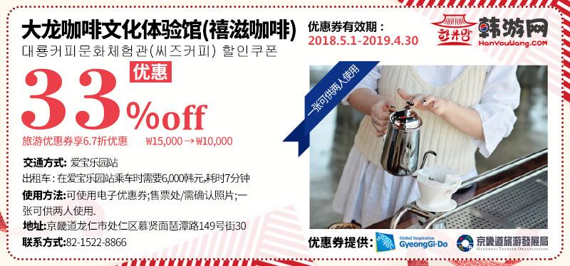 大龙咖啡文化体验馆(禧滋咖啡)优惠券