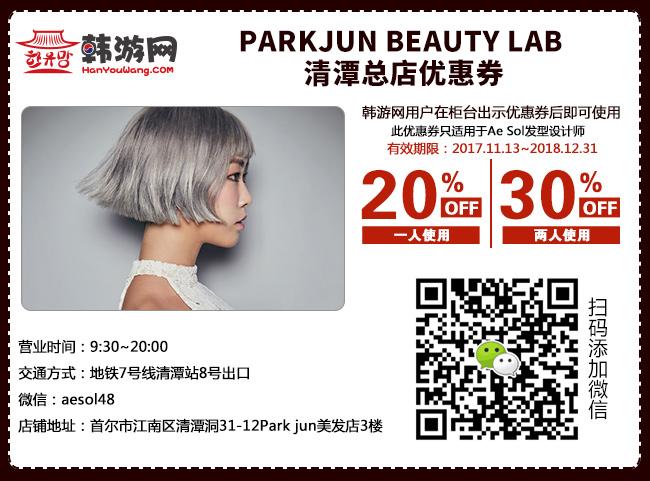 PARKJUN BEAUTY LAB 清潭总店 30%优惠券
