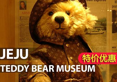济州岛泰迪熊博物馆门票预订_韩国泰迪熊博物馆_韩游网