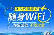 环球漫游WIFI